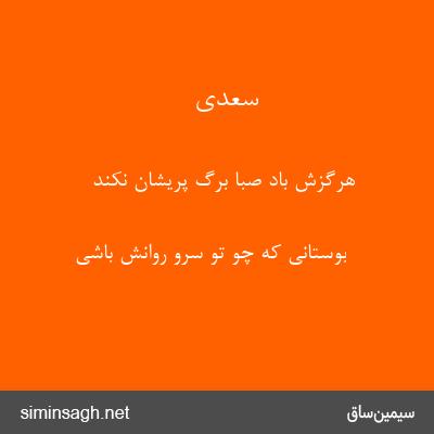 سعدی - هرگزش باد صبا برگ پریشان نکند