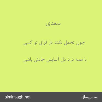 سعدی - چون تحمل نکند بار فراق تو کسی