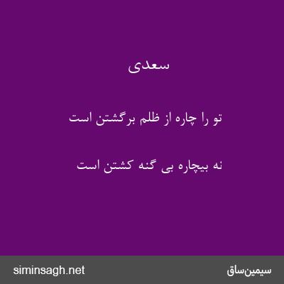 سعدی - تو را چاره از ظلم برگشتن است