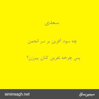 سعدی - چه سود آفرین بر سر انجمن