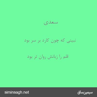 سعدی - نبینی که چون کارد بر سر بود