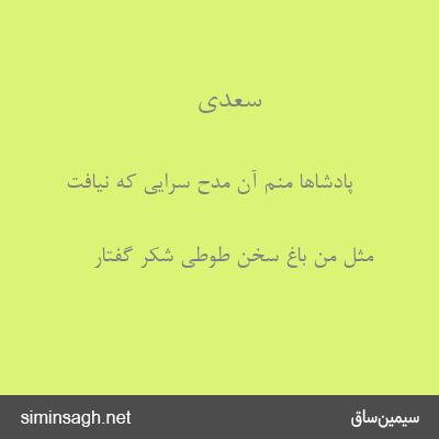 سعدی - پادشاها منم آن مدح سرایی که نیافت