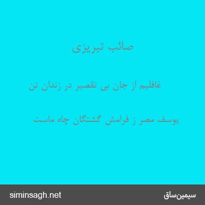 صائب تبریزی - غافلیم از جان بی تقصیر در زندان تن