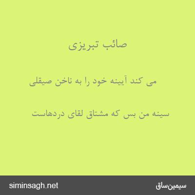 صائب تبریزی - می کند آیینه خود را به ناخن صیقلی