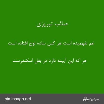 صائب تبریزی - غم نفهمیده است هر کس ساده لوح افتاده است
