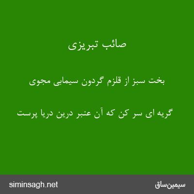 صائب تبریزی - بخت سبز از قلزم گردون سیمابی مجوی