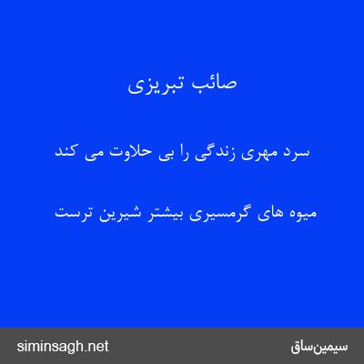 صائب تبریزی - سرد مهری زندگی را بی حلاوت می کند