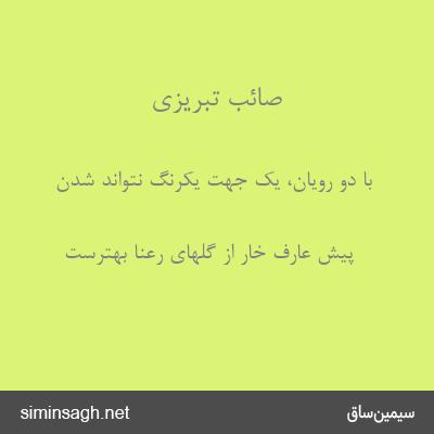 صائب تبریزی - با دو رویان، یک جهت یکرنگ نتواند شدن