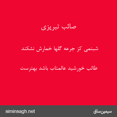صائب تبریزی - شبنمی کز جرعه گلها خمارش نشکند