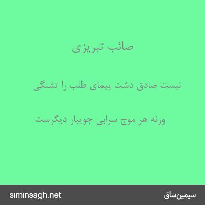 صائب تبریزی - نیست صادق دشت پیمای طلب را تشنگی