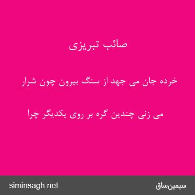 صائب تبریزی - خرده جان می جهد از سنگ بیرون چون شرار