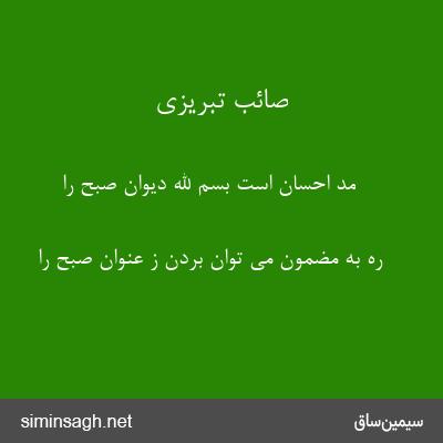 صائب تبریزی - مد احسان است بسم الله دیوان صبح را