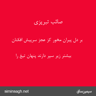 صائب تبریزی - بر دل پیران مخور کز عجز سرپیش افکنان