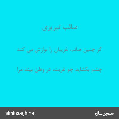صائب تبریزی - گر چنین صائب غریبان را نوازش می کند