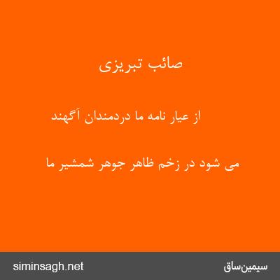 صائب تبریزی - از عیار نامه ما دردمندان آگهند