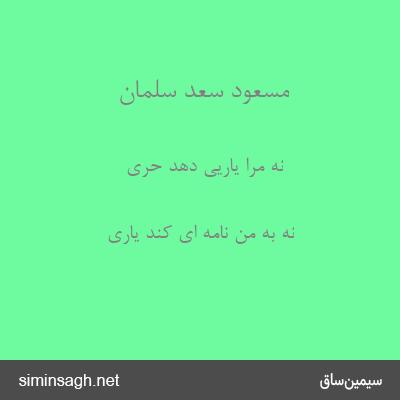 مسعود سعد سلمان - نه مرا یاریی دهد حری