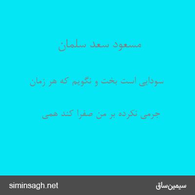 مسعود سعد سلمان - سودایی است بخت و نگویم که هر زمان