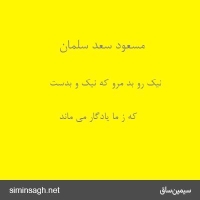 مسعود سعد سلمان - نیک رو بد مرو که نیک و بدست