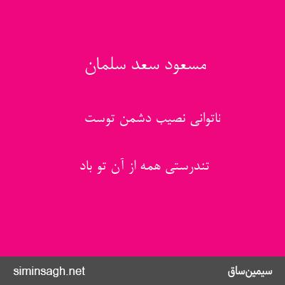 مسعود سعد سلمان - ناتوانی نصیب دشمن توست