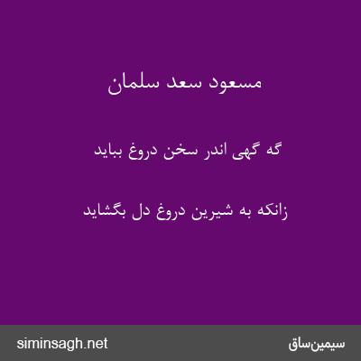 مسعود سعد سلمان - گه گهی اندر سخن دروغ بباید