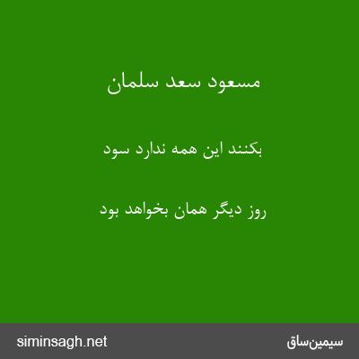 مسعود سعد سلمان - بکنند این همه ندارد سود