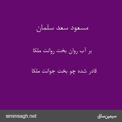 مسعود سعد سلمان - بر آب روان بخت روانت ملکا