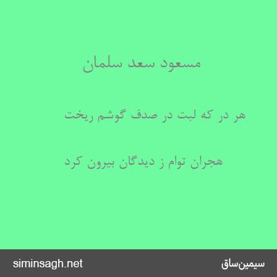 مسعود سعد سلمان - هر در که لبت در صدف گوشم ریخت