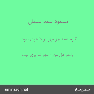 مسعود سعد سلمان - کارم همه جز مهر تو دلجوی نبود