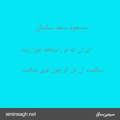 مسعود سعد سلمان - ای آن که تو را مشاطه حورا زیبد