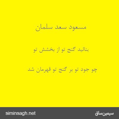 مسعود سعد سلمان - بنالید گنج تو از بخشش تو