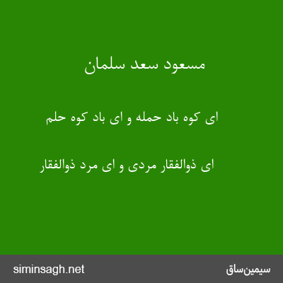 مسعود سعد سلمان - ای کوه باد حمله و ای باد کوه حلم