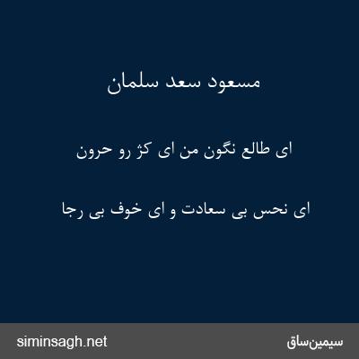 مسعود سعد سلمان - ای طالع نگون من ای کژ رو حرون