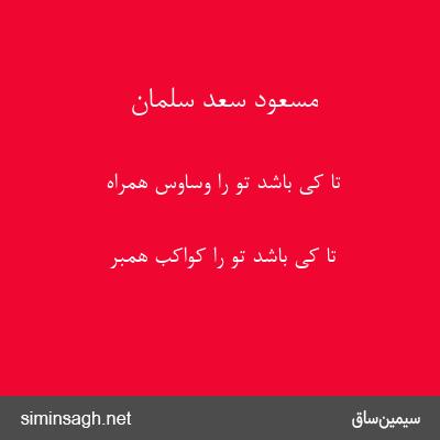 مسعود سعد سلمان - تا کی باشد تو را وساوس همراه