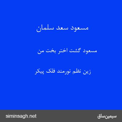 مسعود سعد سلمان - مسعود گشت اختر بخت من
