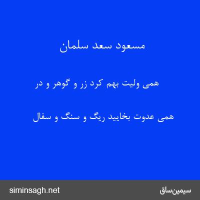 مسعود سعد سلمان - همی ولیت بهم کرد زر و گوهر و در