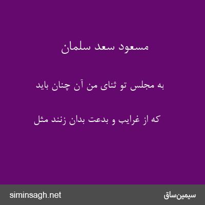 مسعود سعد سلمان - به مجلس تو ثنای من آن چنان باید
