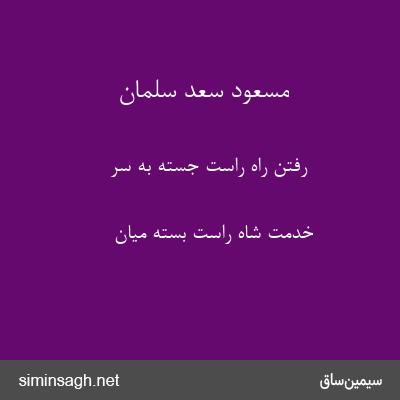 مسعود سعد سلمان - رفتن راه راست جسته به سر