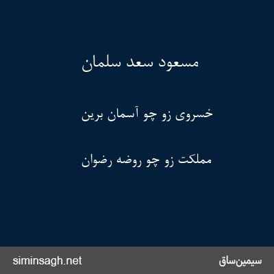 مسعود سعد سلمان - خسروی زو چو آسمان برین