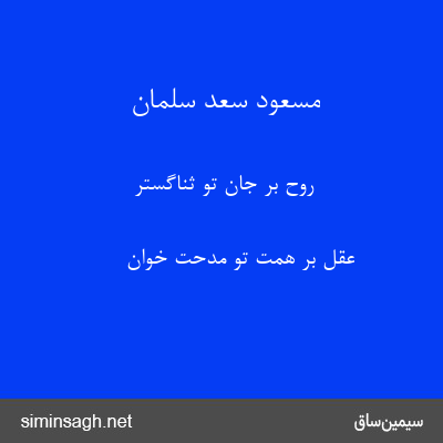 مسعود سعد سلمان - روح بر جان تو ثناگستر