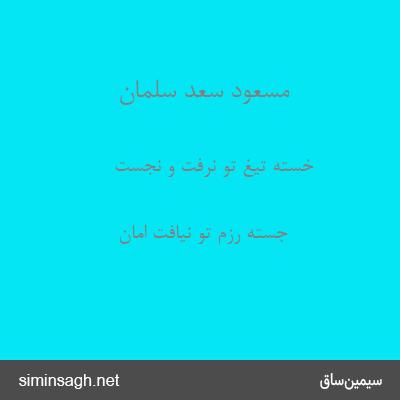 مسعود سعد سلمان - خسته تیغ تو نرفت و نجست