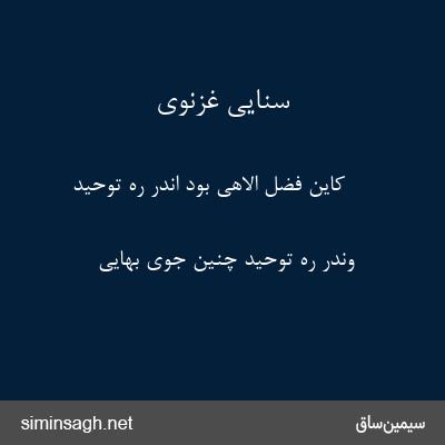 سنایی غزنوی - کاین فضل الاهی بود اندر ره توحید