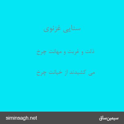 سنایی غزنوی - ذلّت و غربت و مهانت چرخ
