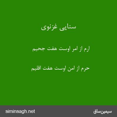 سنایی غزنوی - ارم از امر اوست هفت جحیم