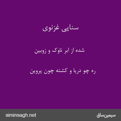 سنایی غزنوی - شده از ابر ناوک و زوبین