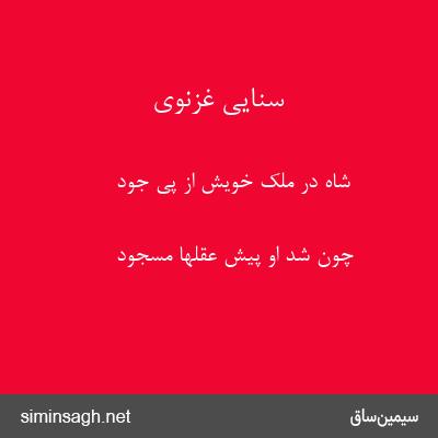 سنایی غزنوی - شاه در ملک خویش از پی جود