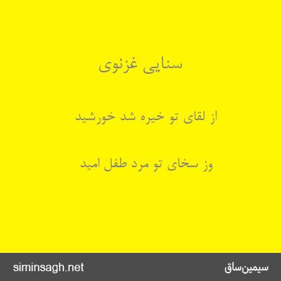 سنایی غزنوی - از لقای تو خیره شد خورشید