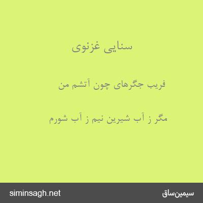 سنایی غزنوی - فریب جگرهای چون آتشم من