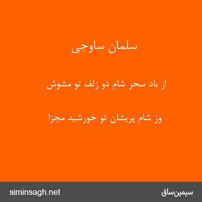 سلمان ساوجی - از باد سحر شام دو زلف تو مشوش