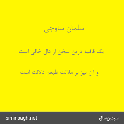 سلمان ساوجی - یک قافیه درین سخن از دال خالی است