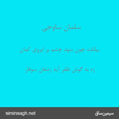 سلمان ساوجی - بیلکت چون بنهد چشم بر ابروی کمان